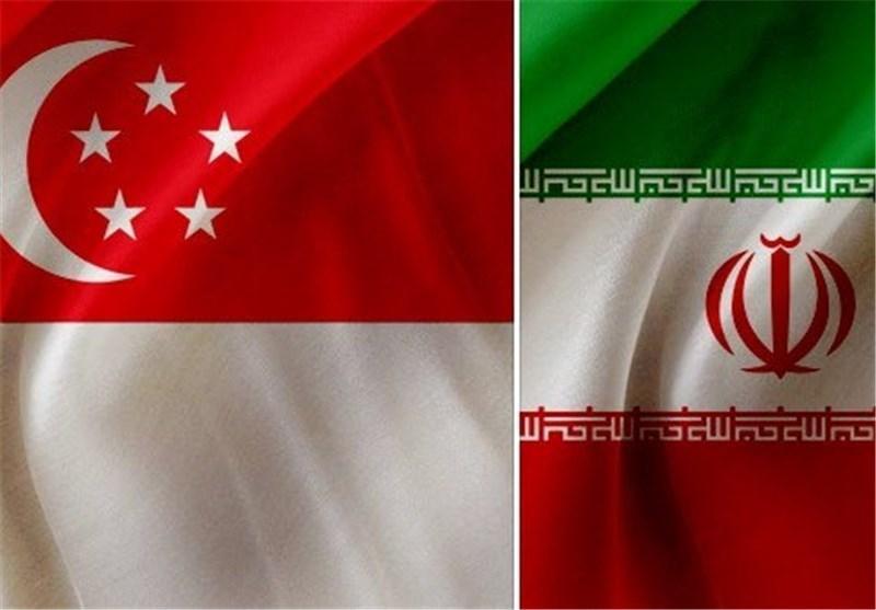 ارتباط تجاری بین ایران و سنگاپور افزایش می یابد