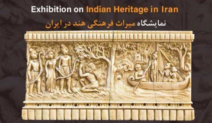 موزه رضا عباسی میزبان میراث فرهنگی هند