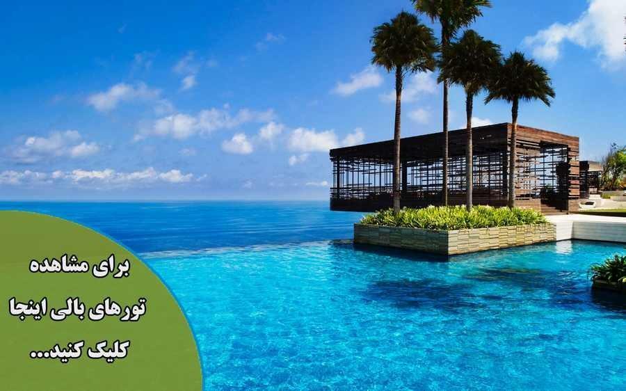 سفر به بالی خاطره ای جاودان