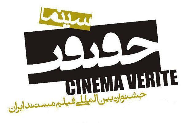 اعلام آمار مستندهای ملی سیزدهمین جشنواره سینماحقیقت