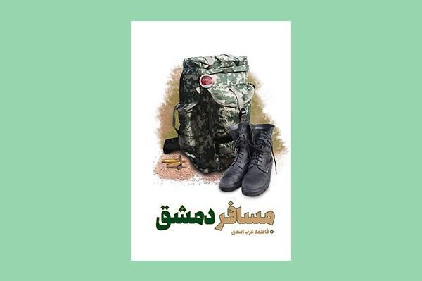 مسافر دمشق از راه رسید، روایتی از مدافعان حرم روی پیشخوان کتابفروشی ها