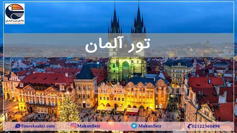 از ویزای شینگن تا تور آلمان