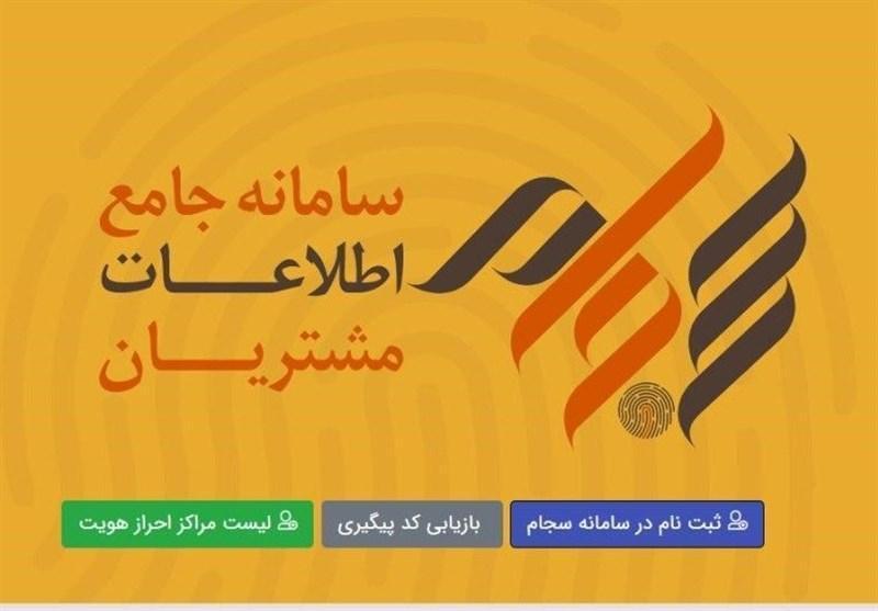 احراز هویت الکترونیک مشمولان سهام عدالت از 8 خرداد