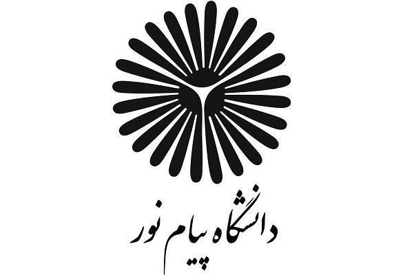 پذیرش دانشجوی فراگیر کارشناسی ارشد در دانشگاه پیغام نور لغو شد