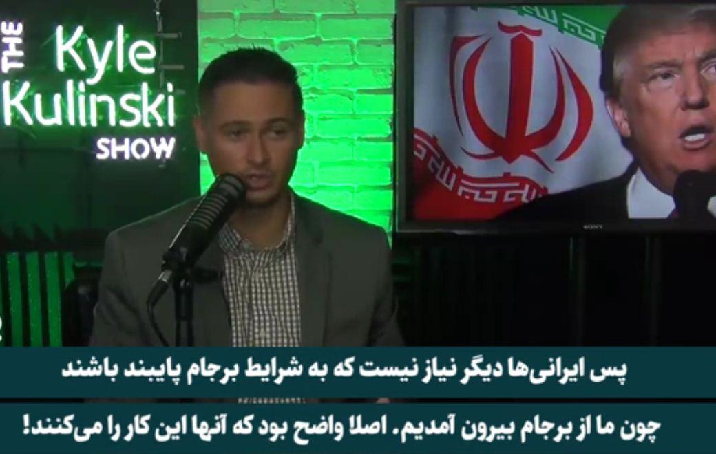 کایل کولینسکی: تقصیر آمریکاست که ایران 12 برابر بیشتر از زمان برجام ذخیره اورانیوم غنی شده دارند