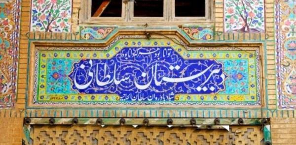 بازسازی حسینیه مشیر شیراز
