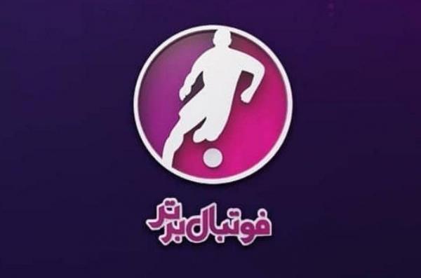 پخش مصاحبه نامزد های انتخابات امشب در برنامه فوتبال برتر خبرنگاران
