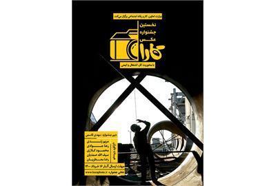 رونمایی از پوستر نخستین جشنواره عکس کارا خبرنگاران