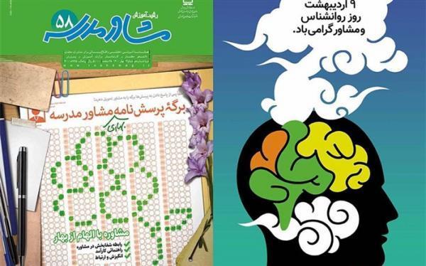 سومین شماره نشریه رشد آموزش مشاور مدرسه منتشر شد