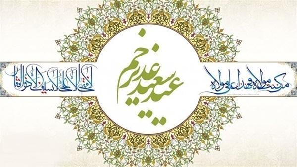 پیغام تبریک دکتر مونسان به مناسبت عید سعید غدیر