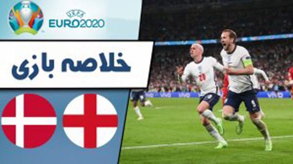 خلاصه بازی انگلیس و دانمارک مورخ 16 تیر 1400