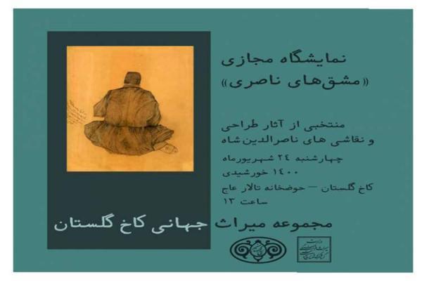 نمایش مشق های ناصری در حوضخانه کاخ گلستان
